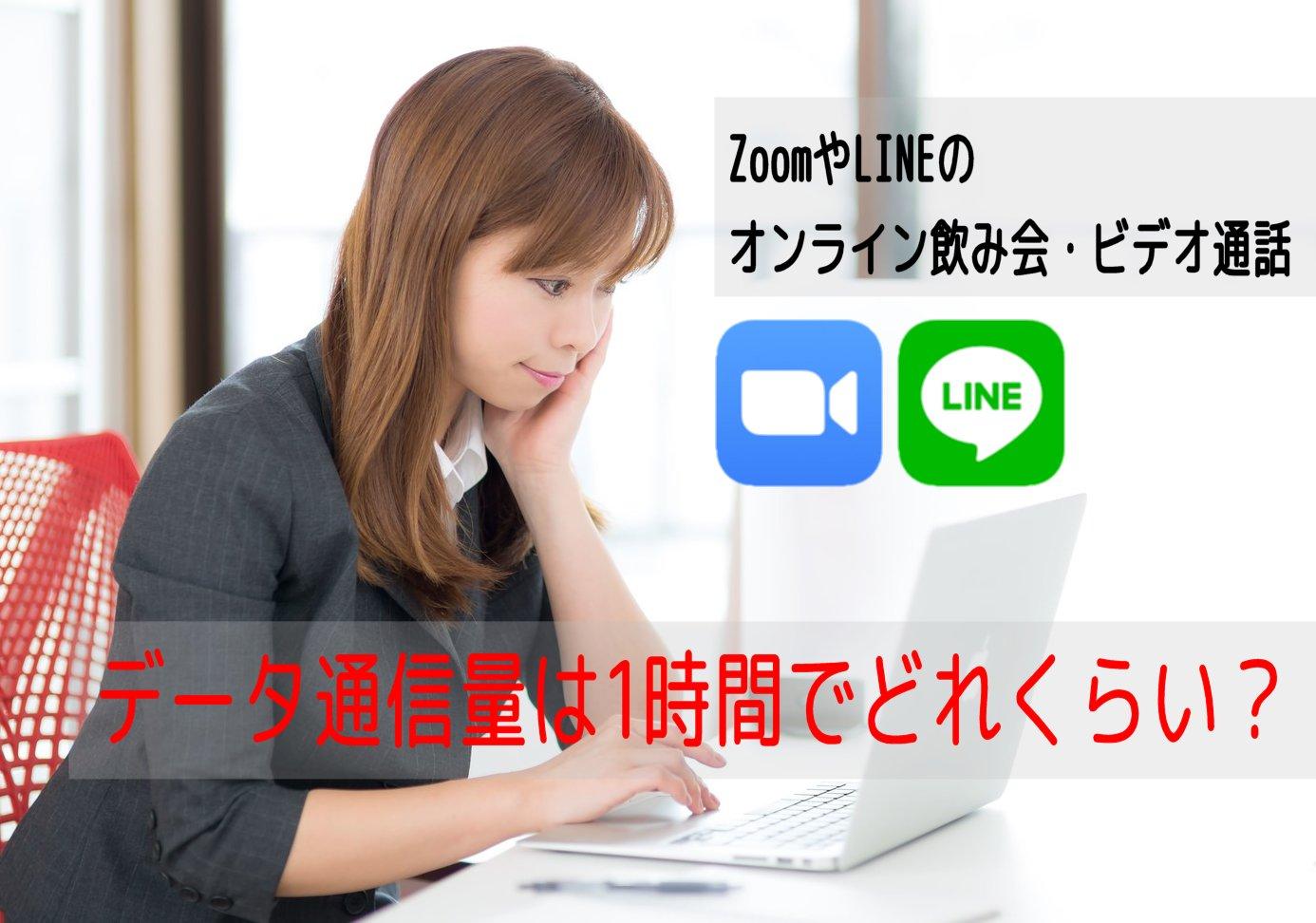 ZoomやLINEのオンライン飲み会・ビデオ通話のデータ通信量は1時間でどれくらい?